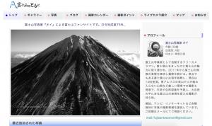 富士山とともに_トップページ