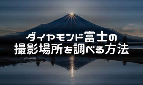 ダイヤモンド富士の撮影場所を調べる方法