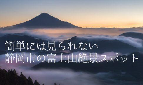 簡単には見られない静岡市の富士山絶景スポット