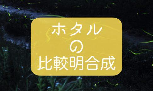 静岡の夜景に比較明合成で星の光跡と富士山を入れてみた