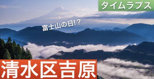 yoshiwara-timelapse-001