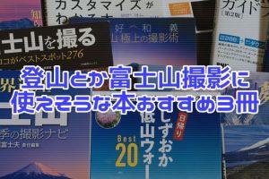 富士山撮影におすすめな本