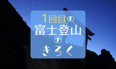 一人で登ったのに下山時は三人だった富士登山の話