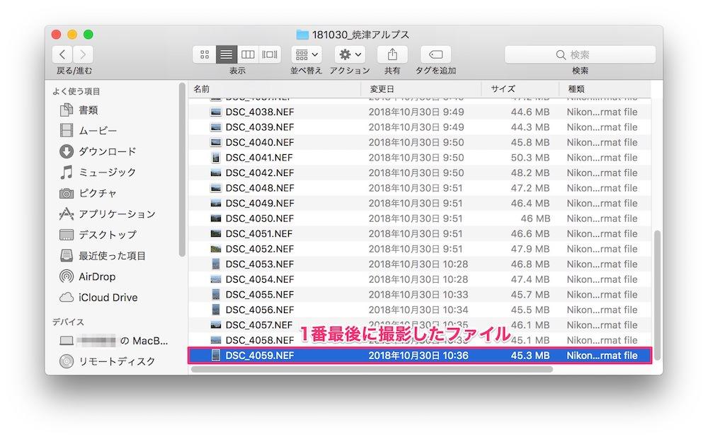 Macでシャッター回数の調べ方