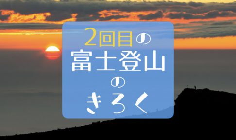 """初の二人での富士登山と初の """"影富士"""" の話"""