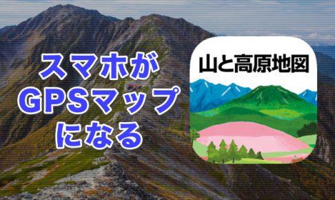 山と高原地図iPhoneアプリ