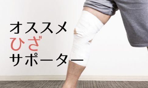 油断してた三十路が登山で膝を壊した話と膝痛予防について