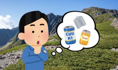 登山でのアルコール