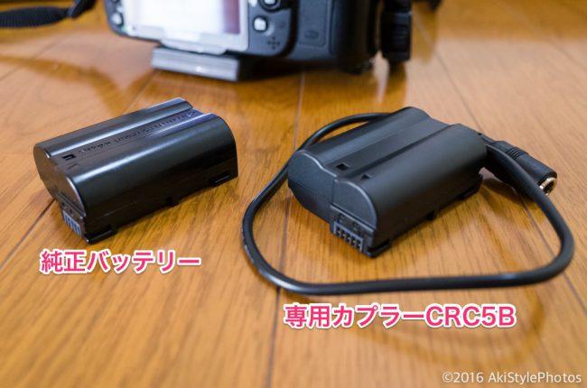 一眼レフカメラにモバイルバッテリーを繋いで使用する方法