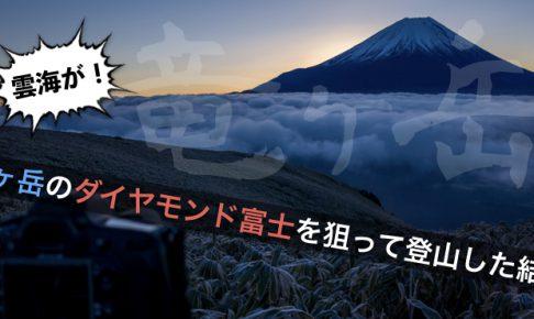 山納めに竜ヶ岳のダイヤモンド富士を狙ってきた!一足早く初日の出スポットへ