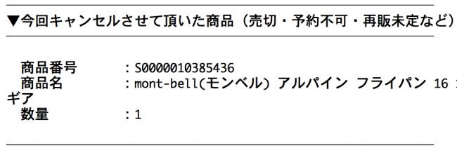 買えないと諦めた物が買えた喜び。mont-bellアルパインフライパン16