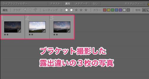 Photomatix Pro 6でHDR合成