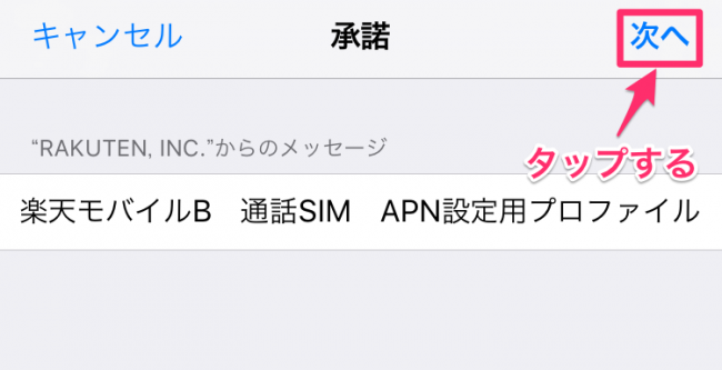 ソフトバンクiPhoneをSIMロック解除して楽天モバイルに乗り換える流れ