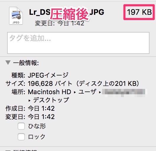 JPEG画像を圧縮してページ読み込みを高速化!JPEGmini Pro