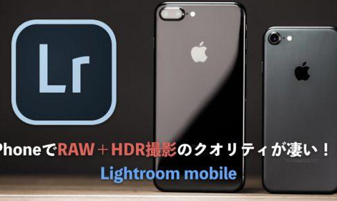 ブラケット撮影した写真をLightroomで「HDR合成」する方法