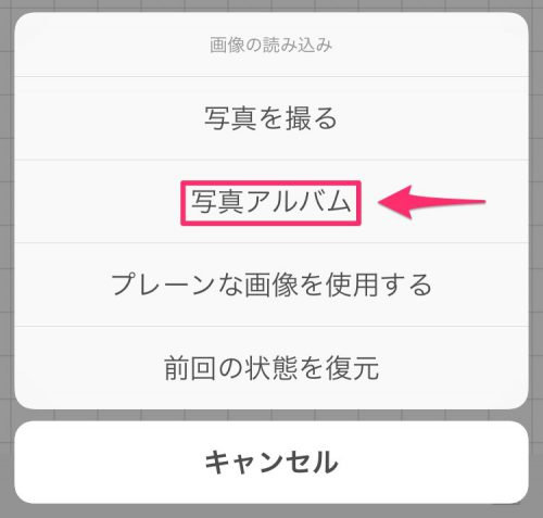 ウォーターマークで写真の盗用を防ぐ!iPhone/Androidアプリ『Phonto』