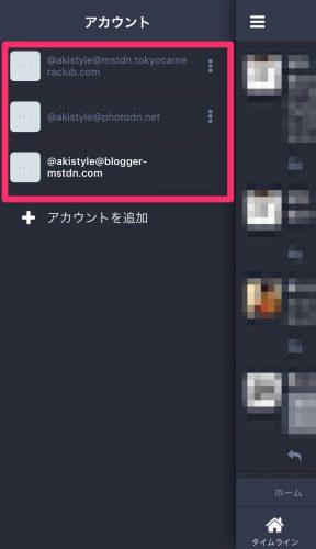 トゥートの解説!マストドンを始めて2日目の僕が使用しているアプリ「Pawoo」の紹介