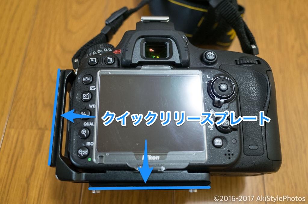 Nikon D610にL字プレート