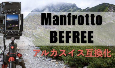 登山用三脚にマンフロットBefreeがおすすめな理由と使用レビュー