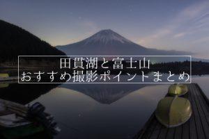 田貫湖の富士山撮影ポイント