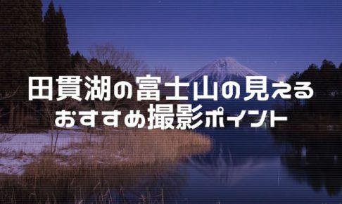 田貫湖の富士山撮影ポイントまとめ