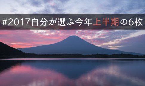 #2017年 自分が選ぶ今年の富士山写真12枚