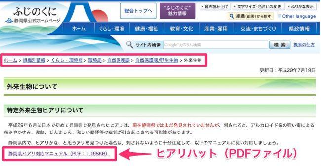 ついにヒアリが静岡県に!?県HPでヒアリ情報をチェックしよう