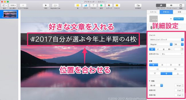 Mac純正アプリ「Keynote」でテキスト入りのブログ用アイキャッチを作る方法