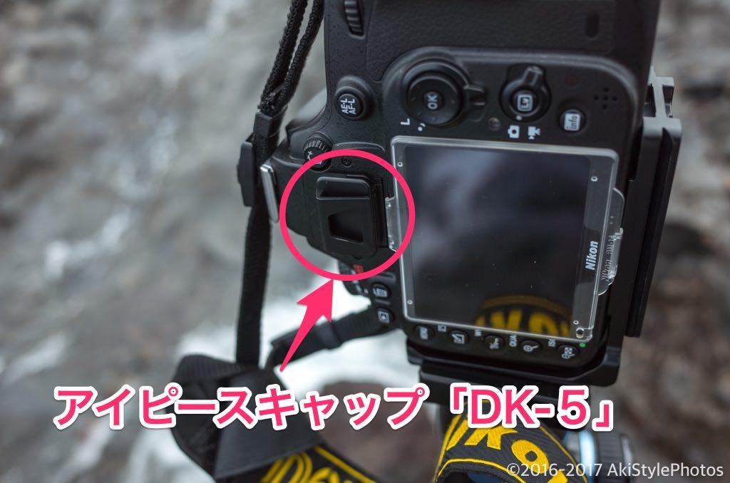 アイピースキャップDK-5