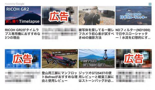 アドセンス関連コンテンツの解禁!広告が表示されない問題と対処方法