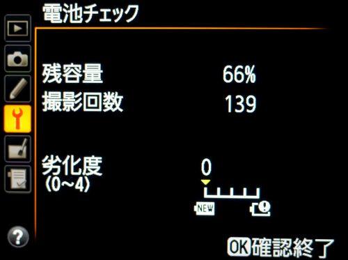 互換バッテリーならロワジャパン。ニコン EN-EL15を買い増しした話
