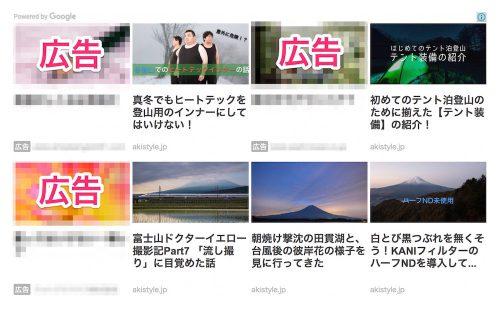 関連コンテンツの広告オプションが解禁