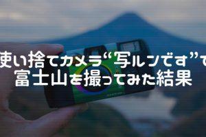 写ルンですで富士山撮影