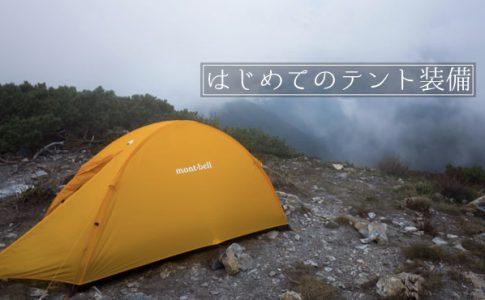 はじめてのテント泊装備の紹介