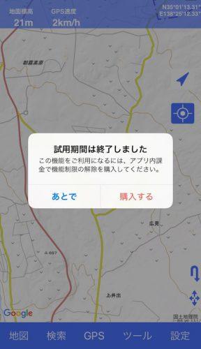 iPhone版カシミール3D「スーパー地形」でダイヤモンド富士の撮影が捗る