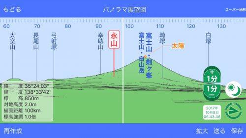 カシミール3Dのアプリ版のスーパー地形
