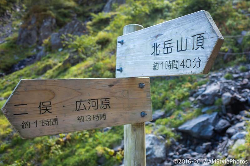 北岳の八本歯のコル手前の看板