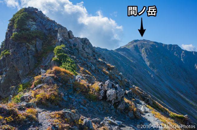 中白根山から見る間ノ岳