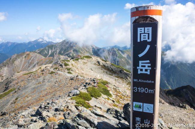間ノ岳の山頂