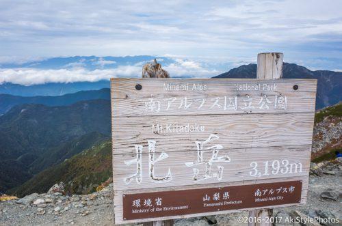 北岳の山頂