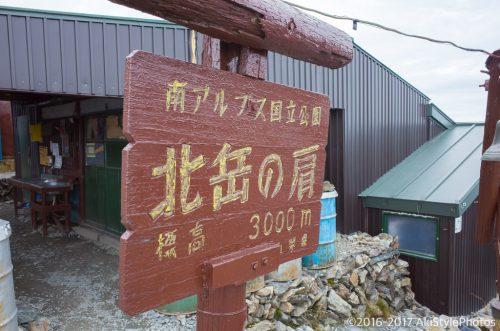 北岳肩の小屋