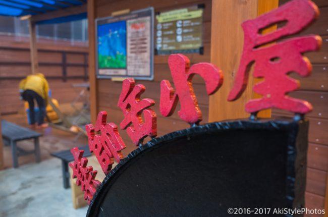 鳳凰三山の薬師岳小屋