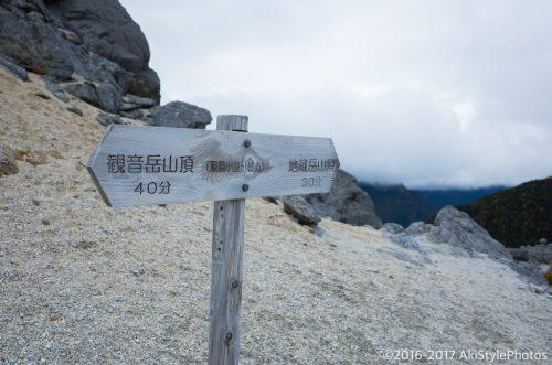 地蔵岳まで約30分