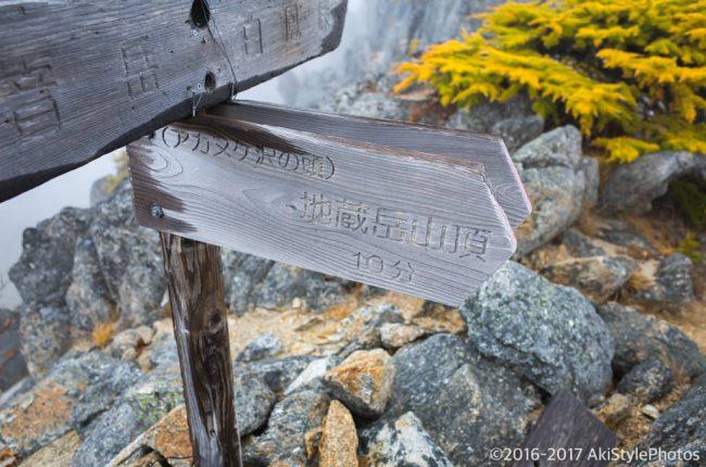 地蔵岳まで10分