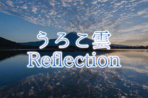 田貫湖からのうろこ雲とリフレクション