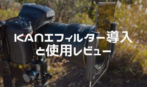 10月の活動まとめ。紅葉と初冠雪を追いかけて出会った絶景富士山