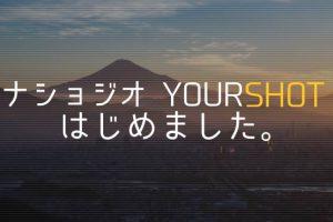 ナショジオ Your Shotはじめました。