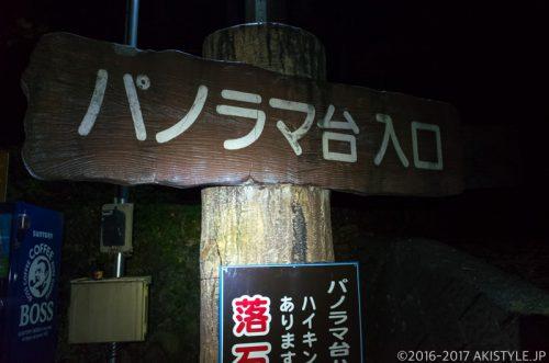 精進湖パノラマ台登山道入口