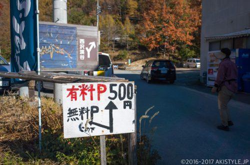 西沢渓谷の駐車場