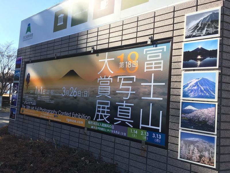 第18回富士山写真大賞展